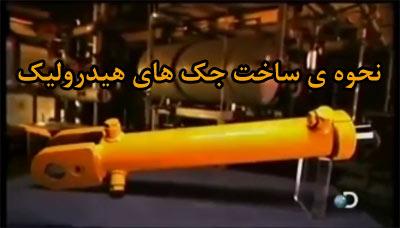 ویدیو نحوه ی ساخت جک های هیدرولیک