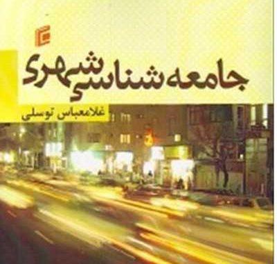 خلاصه کتاب جامعه شناسي شهري دكتر غلامعباس توسلي