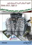 کتابچه  طراحی ساختمان بتونی با Etabs2013و Safe12 به همراه محاسبات دستی – پویا عبای