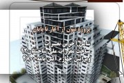 کتابچه  طراحی ساختمان بتونی با Etabs2013و Safe12 به همراه محاسبات دستی - پویا عبای
