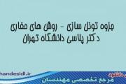 جزوه تونل سازی و روش های حفاری دکتر پلاسی دانشگاه تهران