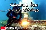 پروژه پاورپوینت جوشکاری زیر آب