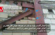 گزارش کميته تخصصی سازمان نظام مهندسی استان همدان از مناطق زلزله زده گيلانغرب و سرپل ذهاب پس از زلزله آبان 96