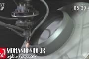 ویدیو رسوب گذاری پودر با لیزر (روش جدید تولید قطعات)