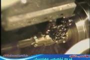 کلیپ فارسی معرفی تراشکاری و ماشین تراش