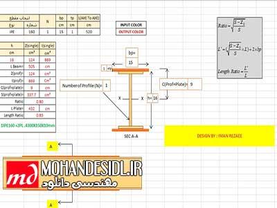 فایل اکسل طراحی ورق تقویت تیر به روش LRFD