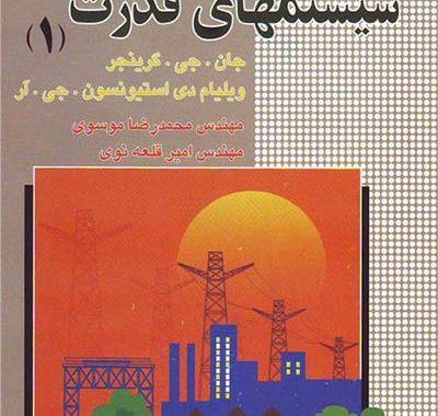 کتاب فارسی مبانی بررسی سیستم های قدرت 1 (گرینجر - موسوی)