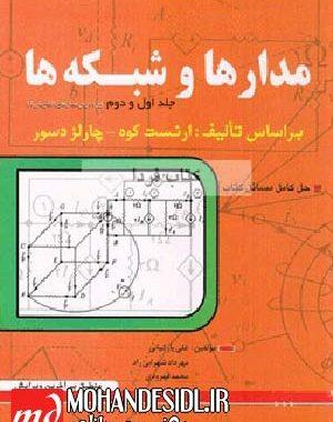 دانلود کتاب نظریه اساسی مدارها و شبکه ها ترجمه دکتر جبه دار جلد 1 و 2