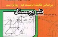 حل المسائل کتاب نظریه اساسی مدارها و شبکه ها جبه دار