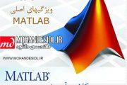 کتاب کامل آموزش نرم افزار MATLAB (متلب) فارسی