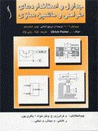 دانلود کتاب جداول و استاندارد های طراحی و ماشین سازی