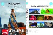 خلاصه کتاب معماری بایونینک دکتر گلابچی