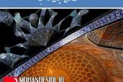 پژوهش و تحقیق معماری ایرانی در مسجد
