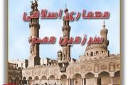 پاورپوینت معماری اسلامی در مصر