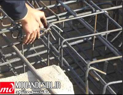 اصول اجرایی متره ی ساختمان بتنی به روش NSP