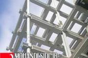 اصول اجرایی متره ی ساختمان فلزی