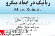 پروژه پاورپوینت رباتيك در ابعاد ميكرو