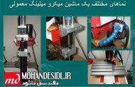 پاورپوینت ماشین های میکرو میلینگ (Micromilling Mashines