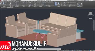 ویدیوی آموزشی طراحی مبلمان در اتوکد