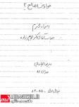 جزوه مقاومت مصالح ۲ دکتر جوهر زاده (دانشگاه تهران)