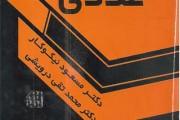 دانلود کتاب محاسبات عددی مسعود نیکوکار