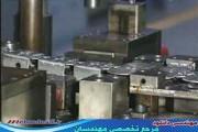 کلیپ فارسی قالبها و فرایندهای پرس کاری ورق فلز