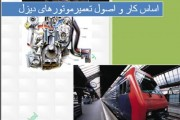 مقاله اساس کار و اصول تعمیر موتورهای دیزل