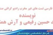 دانلود کتاب فارسی تست های غیر مخرب رادیو گرافی صنعتی