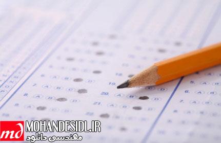 دانلود سوالات و کلید آزمون نظام مهندسی آبان 93