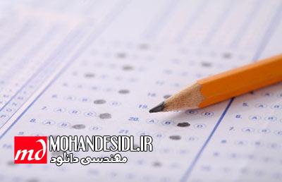 دانلود سوالات + پاسخ تشریحی آزمون نظارت عمران شهریور ۹۵