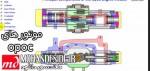انیمیشن مکانیزم کار موتور OPOC (کاهش شدید مصرف سوخت)