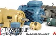مستند خط تولید کارخانه موتور سازی BALDOR