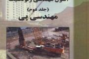 دانلود کتاب مهندسی پی شاپور طاحونی