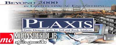 طراحی و مدل کردن سد خاکی در plaxis -سد علویان