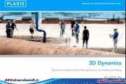 ویدیوی آموزشی تحلیل دینامیکی اجرای شمع با نرم افزار PLAXIS 3D