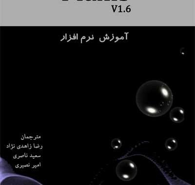 دانلود جزوه آموزشی نرم افزار PLAXIS 3D FOUNDATION به زبان فارسی