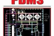 جزوه آموزش مدل سازی و مهندسی با نرم افزار PDMS 11.3