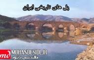 مقاله پل های تاریخی ایران از دیدگاه معماری و سازه ای