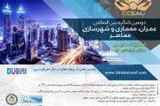 اطلاعیه دومین کنگره بین المللی عمران، معماری و شهرسازی معاصر- دبی