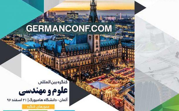 اطلاعیه کنگره بین المللی علوم و مهندسی - آلمان