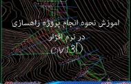 گام به گام انجام پروژه راهسازی در نرم افزار Civil3D 2012 - مقدماتی