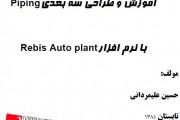 دانلود کتاب آموزش و طراحی سه بعدی پایپینگ با نرم افزار Rebis Auto plant