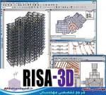دانلود آخرین نسخه نرم افزار RISA-3D 11.0
