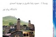 دانلود کتاب روستا1 معماری-عامری و احمدی