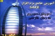 فیلم آموزشی طراحی و تحلیل پی ساده در نرم افزار safe (فارسی)