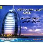 فیلم آموزشی طراحی و تحلیل پی نواری در نرم افزار safe (فارسی)