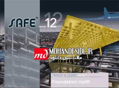 ویدیوی آموزشی Safe12 - قسمت دهم - Foundation Uplift
