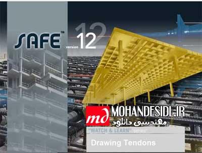 ویدیوی آموزشی Safe12 - قسمت پنجم - طراحی تاندون ها