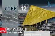 ویدیوی آموزشی Safe12 - قسمت ششم - Editing Geometry