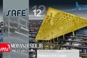 ویدیوی آموزشی Safe12 – قسمت هفتم – طرح بارهای زنده